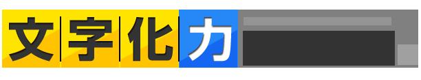 mojikaryoku_ttl
